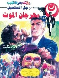 تحميل مهرجان الموت (رجل المستحيل #116) نبيل فاروق