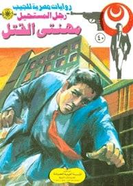 تحميل مهنتي القتل (رجل المستحيل #40) نبيل فاروق