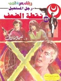 تحميل نقطة الضعف (رجل المستحيل #127) نبيل فاروق