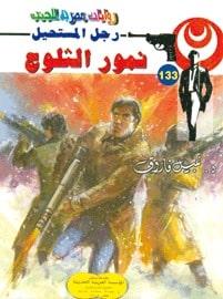 تحميل نمور الثلوج (رجل المستحيل #133) نبيل فاروق