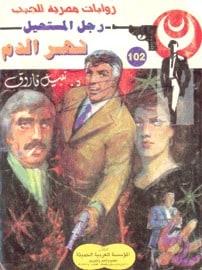 تحميل نهر الدم (رجل المستحيل #102) نبيل فاروق
