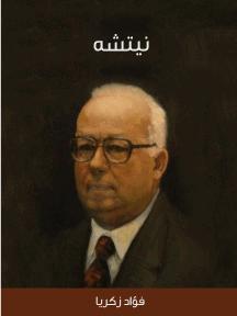 تحميل كتاب نيتشه لـ فؤاد زكريا