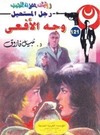 تحميل وجه الأفعى (رجل المستحيل #121) نبيل فاروق