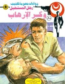 تحميل وكر الإرهاب (رجل المستحيل #80) نبيل فاروق