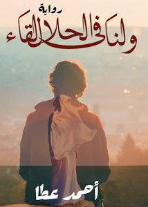 تحميل رواية ولنا في الحلال لقاء pdf لـ أحمد عطا