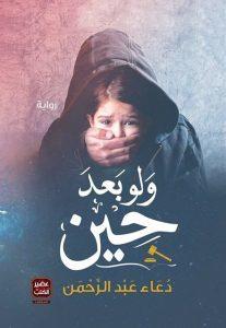تحميل رواية ولو بعد حين pdf لـ دعاء عبد الرحمن