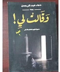 تحميل رواية وقالت لي لـ دعاء عبد الرحمن
