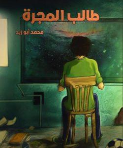 تحميل كتاب طالب المجرة لـ محمد أبو زيد