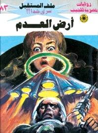 تحميل أرض العدم (ملف المستقبل #83) نبيل فاروق