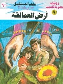 تحميل أرض العمالقة (ملف المستقبل #60) نبيل فاروق