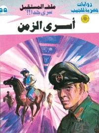 تحميل أسرى الزمن (ملف المستقبل #55) نبيل فاروق