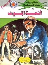 تحميل أشعة الموت (ملف المستقبل #1) نبيل فاروق
