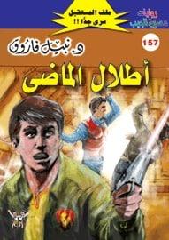 تحميل أطلال الماضى (ملف المستقبل #157) نبيل فاروق