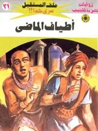تحميل أطياف الماضى (ملف المستقبل #21) نبيل فاروق