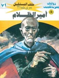 تحميل أمير الظلام (ملف المستقبل #71) نبيل فاروق