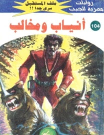 تحميل أنياب ومخالب (ملف المستقبل #104) نبيل فاروق