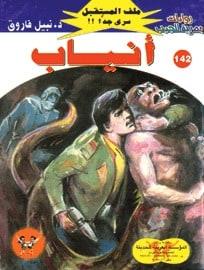 تحميل أنياب (ملف المستقبل #142) نبيل فاروق