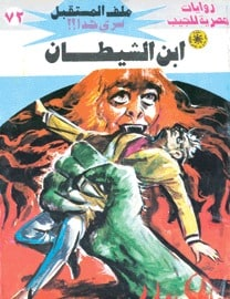 تحميل ابن الشيطان (ملف المستقبل #72) نبيل فاروق