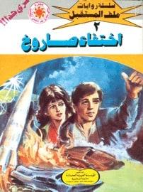 تحميل اختفاء صاروخ (ملف المستقبل #2) نبيل فاروق