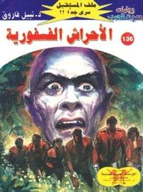 تحميل الأحراش الفسفورية (ملف المستقبل #136) نبيل فاروق