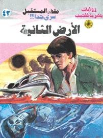 تحميل الأرض الثانية (ملف المستقبل #42) نبيل فاروق