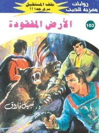 تحميل الأرض المفقودة (ملف المستقبل #103) نبيل فاروق