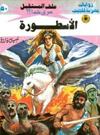 تحميل الأسطورة (ملف المستقبل #50) نبيل فاروق