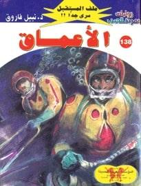 تحميل الأعماق (ملف المستقبل #138) نبيل فاروق