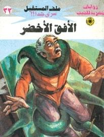 تحميل الأفق الأخضر (ملف المستقبل #32) نبيل فاروق
