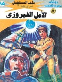 تحميل الأمل الفيروزي (ملف المستقبل #85) نبيل فاروق