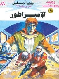 تحميل الإمبراطور (ملف المستقبل #86) نبيل فاروق