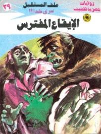 تحميل الإيقاع المفترس (ملف المستقبل #29) نبيل فاروق