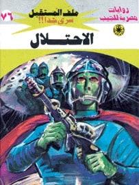 تحميل الاحتلال (ملف المستقبل #76) نبيل فاروق