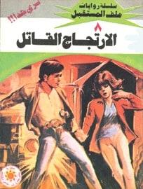 تحميل الارتجاج القاتل (ملف المستقبل #8) نبيل فاروق