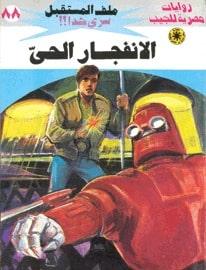 تحميل الانفجار الحي (ملف المستقبل #88) نبيل فاروق