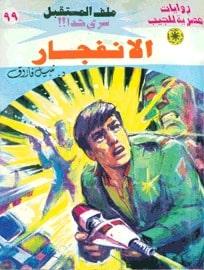 تحميل الانفجار (ملف المستقبل #99) نبيل فاروق