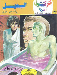 تحميل البديل وقصص أخرى (كوكتيل 2000 #3) نبيل فاروق