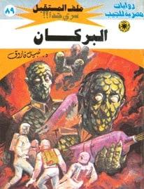 تحميل البركان (ملف المستقبل #89) نبيل فاروق