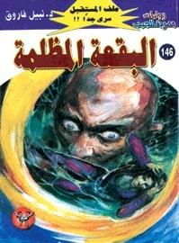 تحميل البقعة المظلمة (ملف المستقبل #146) نبيل فاروق