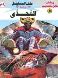 تحميل التحدي (ملف المستقبل #79) نبيل فاروق