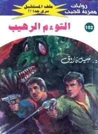 تحميل التوءم الرهيب (ملف المستقبل #102) نبيل فاروق