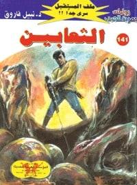 تحميل الثعابين (ملف المستقبل #141) نبيل فاروق
