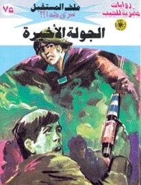 تحميل الجولة الأخيرة (ملف المستقبل #75) نبيل فاروق