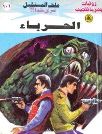 تحميل الحرباء (ملف المستقبل #101) نبيل فاروق