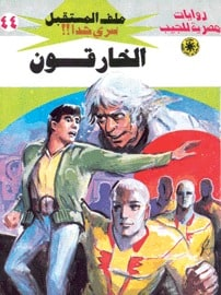 تحميل الخارقون (ملف المستقبل #44) نبيل فاروق