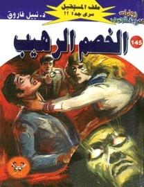 تحميل الخصم الرهيب (ملف المستقبل #145) نبيل فاروق