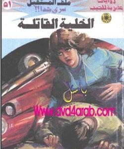 تحميل الخلية القاتلة (ملف المستقبل #51) نبيل فاروق