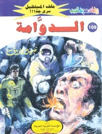تحميل الدوامة (ملف المستقبل #109) نبيل فاروق