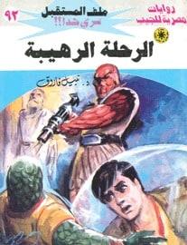 تحميل الرحلة الرهيبة (ملف المستقبل #92) نبيل فاروق