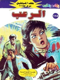 تحميل الرعب (ملف المستقبل #114) نبيل فاروق